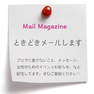 omichi_mailmagazine300x200
