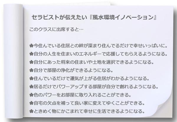 blog_fengshui_message2_600