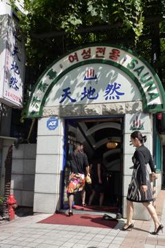韓国エステの老舗・リムジン送迎サービスありっ