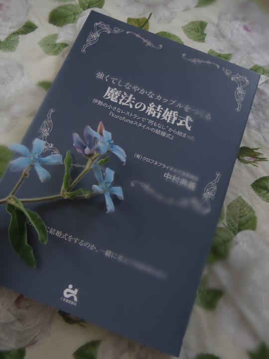 maho.no.kekkonnshiki_2013june30