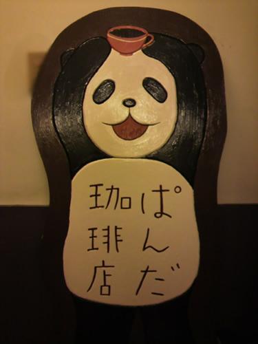 panda_kanban500