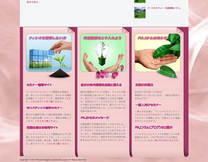 pe_newsite2